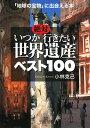 【送料無料】いつか絶対行きたい世界遺産ベスト100
