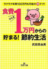 食費ひと月1万円からの貯まる!節約生活