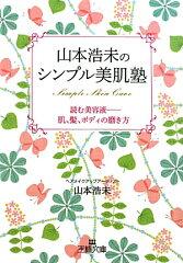 【送料無料】山本浩未のシンプル美肌塾