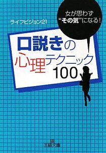 【送料無料】口説きの心理テクニック100 [ ライフビジョン21 ]