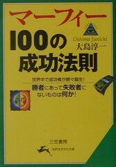 【楽天ブックスならいつでも送料無料】マーフィー100の成功法則 [ 大島淳一 ]