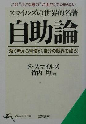 【送料無料】自助論〔改訂新版〕