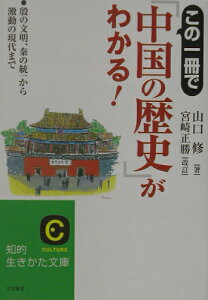 【送料無料】この一冊で「中国の歴史」がわかる!