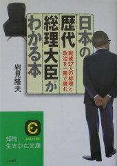 【送料無料】日本の歴代総理大臣がわかる本 [ 岩見隆夫 ]