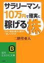 サラリーマンが「10万円」で確実に稼げる株