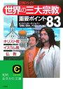 「世界の三大宗教」重要ポイント83
