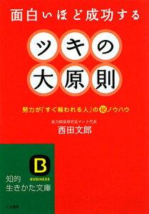 【送料無料】ツキの大原則 [ 西田文郎 ]