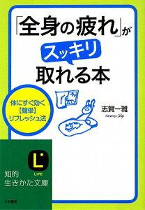 【送料無料】「全身の疲れ」がスッキリ取れる本