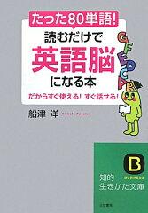 たった「80単語」!読むだけで「英語脳」になる本