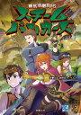 蒸気活劇RPG スチームパンカーズ [ 力造、倉樫 澄人/N.G.P. ]