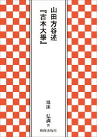 山田方谷述『古本大學』