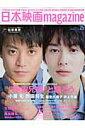 日本映画magazine(vol.25)
