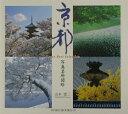 【送料無料】京都写真名所図絵