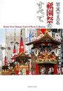 【送料無料】写真で見る祇園祭のすべて