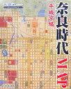 【送料無料】奈良時代map(平城京編) [ 新創社 ]