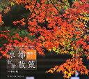 【送料無料】京都電車で行く紅葉散策