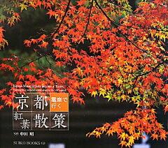【送料無料】京都電車で行く紅葉散策 [ 中田昭 ]