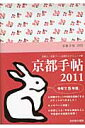 【送料無料】京都手帖(2011)