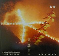 【送料無料】京都大文字五山送り火
