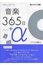 音楽365日+α