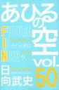 あひるの空 FUTURE IS NOW(50) (講談社コミ