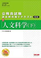 公務員試験 過去問攻略Vテキスト 21 人文科学(下)第2版