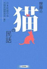 【楽天ブックスならいつでも送料無料】世界の猫の民話 [ 日本民話の会 ]