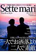 【送料無料】Sette mari(vol.1) [ 干場義雅 ]