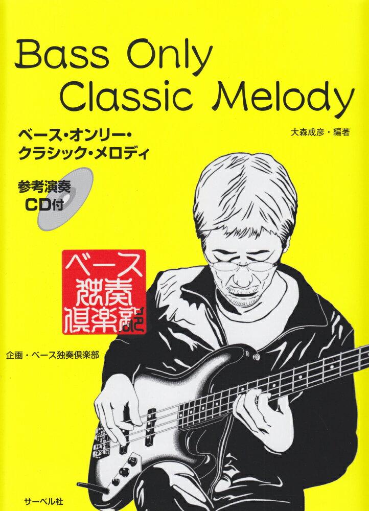 ベース・オンリー・クラシック・メロディ*Bass Only Classic Me画像