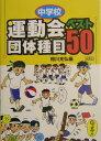 中学校運動会団体種目ベスト50 [ 相川充弘 ]...