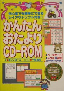 【送料無料】かんたんおたよりCD-ROM