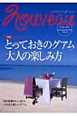 【送料無料】nouveauグアム(v.9)