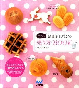 【送料無料】手作りお菓子とパンの売り方BOOK