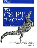 実践 CSIRTプレイブック