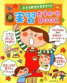 実習おまかせBOOK 3・4・5歳児の保育ガイド (ひかりのくに保育ブックス) [ 出雲美枝子 ]
