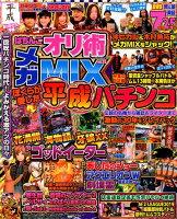 ぱちんこオリ術メガMIX(vol.33)