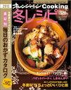 【送料無料】冬レシピ(2013)