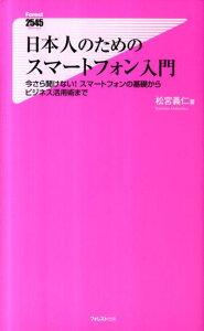 【送料無料】日本人のためのスマートフォン入門 [ 松宮義仁 ]