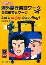 アッコ先生の海外旅行英語ワーク