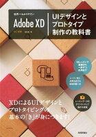 9784774198385 - 2021年Adobe XDの勉強に役立つ書籍・本