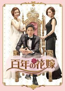 『百年の花嫁』