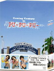 PU-PU-PU- DVD-BOX [ 森田剛 ]