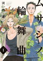 ムサシノ輪舞曲(1)