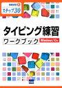 タイピング練習ワークブック Windows10版 ステップ30 (情報演習) [ 相澤裕介 ]