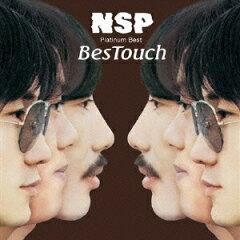 【楽天ブックスならいつでも送料無料】プラチナムベスト NSP BesTouch [ NSP ]
