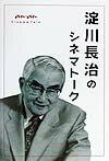 【送料無料】淀川長治のシネマト-ク