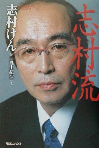「志村流」の表紙