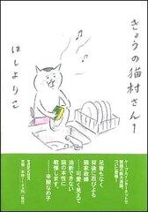 【送料無料】きょうの猫村さん(1) [ ほしよりこ ]