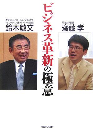 「ビジネス革新の極意」の表紙
