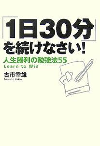 【送料無料】「1日30分」を続けなさい!